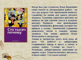 Когда был уже студентом, Илья Яковлевич снова взялся за литературную работу -