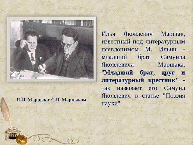 Илья Яковлевич Маршак, известный под литературным псевдонимом М. Ильин - млад...