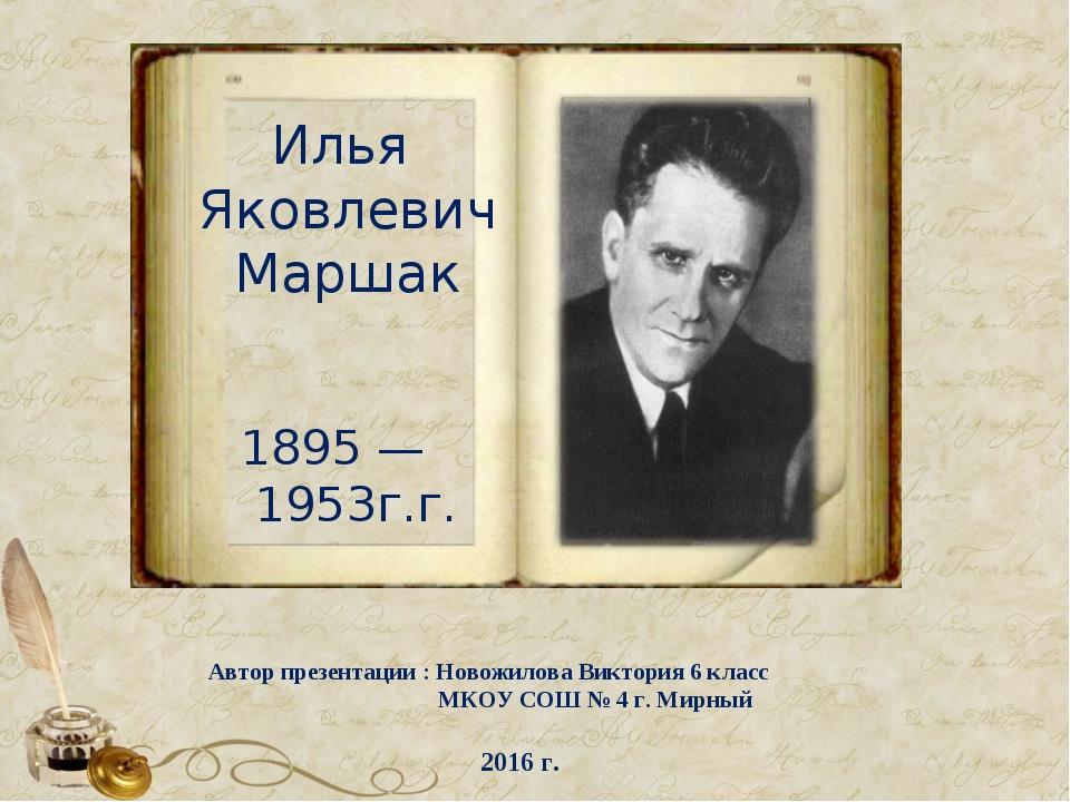 Илья Яковлевич Маршак 1895 — 1953г.г. Автор презентации : Новожилова Виктория...