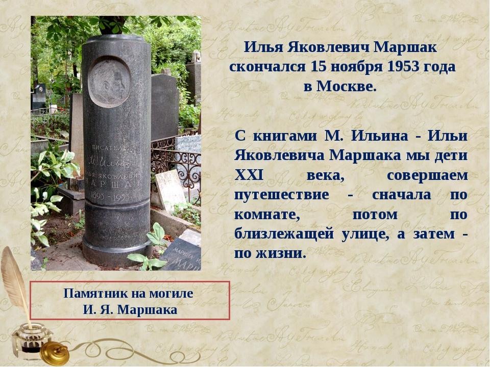 Памятник на могиле И. Я. Маршака Илья Яковлевич Маршак скончался 15 ноября 19...