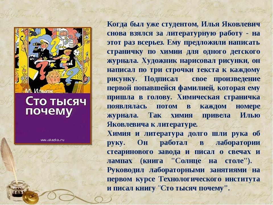 Когда был уже студентом, Илья Яковлевич снова взялся за литературную работу -...
