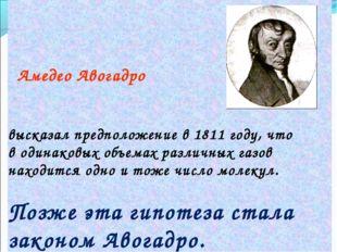 Амедео Авогадро высказал предположение в 1811 году, что в одинаковых объемах