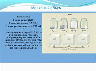 Молярный объем Если взять: 1 моль азотаN2(28г) 1 моль кислорода О2 (32 г) 1 м