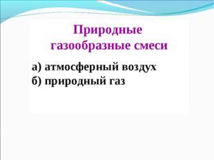 Природные газообразные смеси а) атмосферный воздух б) природный газ