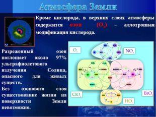 Кроме кислорода, в верхних слоях атмосферы содержится озон (О3) – аллотропная
