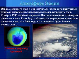 Озоновая дыра над Арктикой