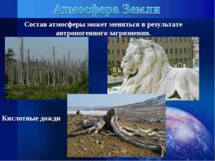 Состав атмосферы может меняться в результате антропогенного загрязнения. Кисл