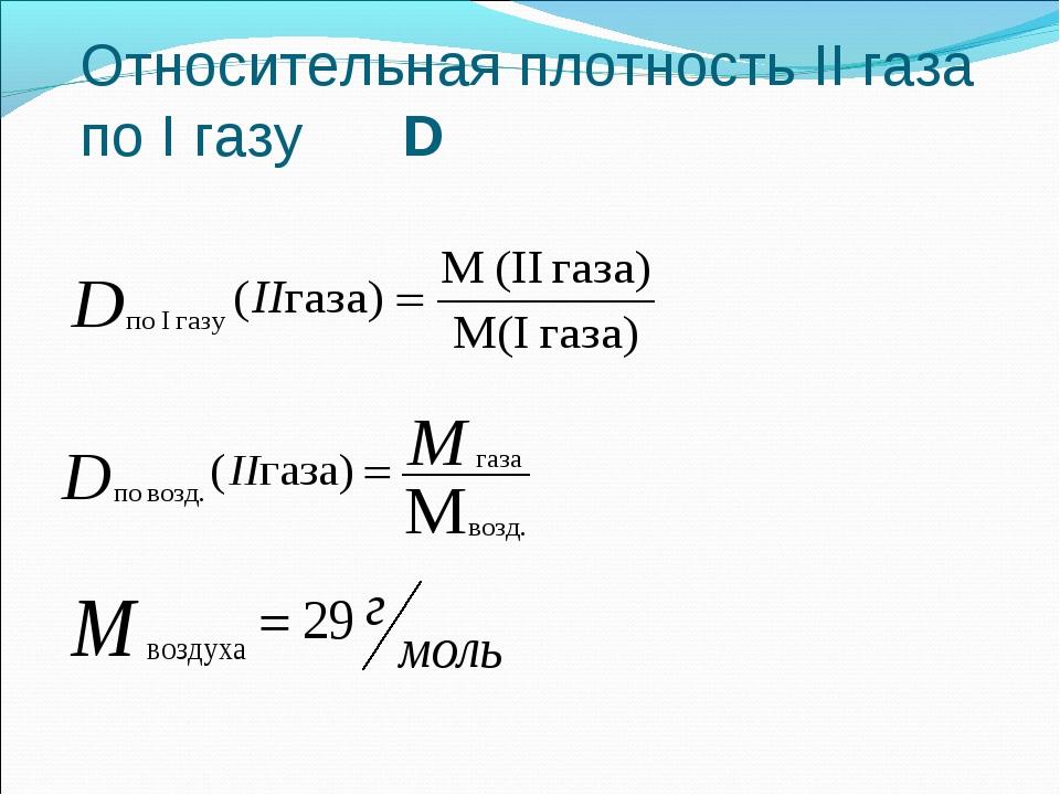 Относительная плотность II газа по I газу D