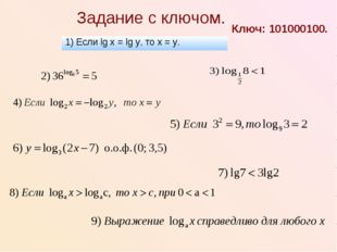 Задание с ключом. 1) Если lg x = lg y, то x = y. Ключ: 101000100.