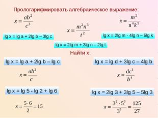 Найти х: lg x = lg a + 2lg b – lg c lg x = lg d + 3lg c – 4lg b lg x = lg 5 -