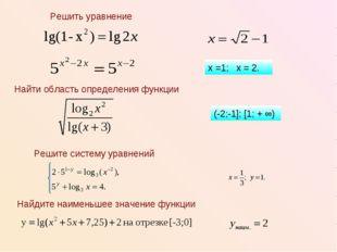 Решить уравнение х =1; х = 2. Найти область определения функции (-2;-1]; [1;
