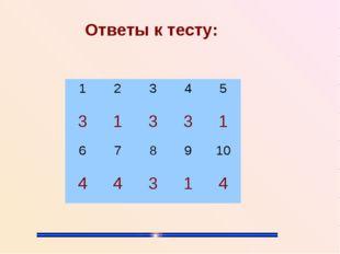 Ответы к тесту: 12345 31331 678910 44314