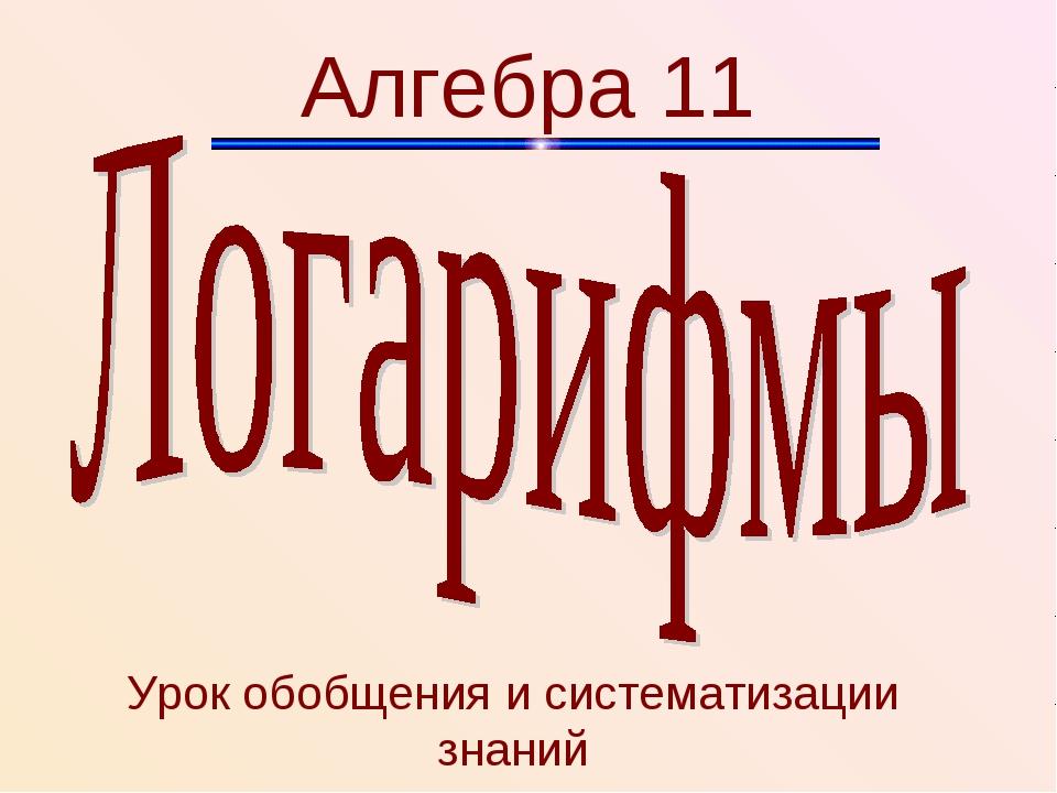 Алгебра 11 Урок обобщения и систематизации знаний