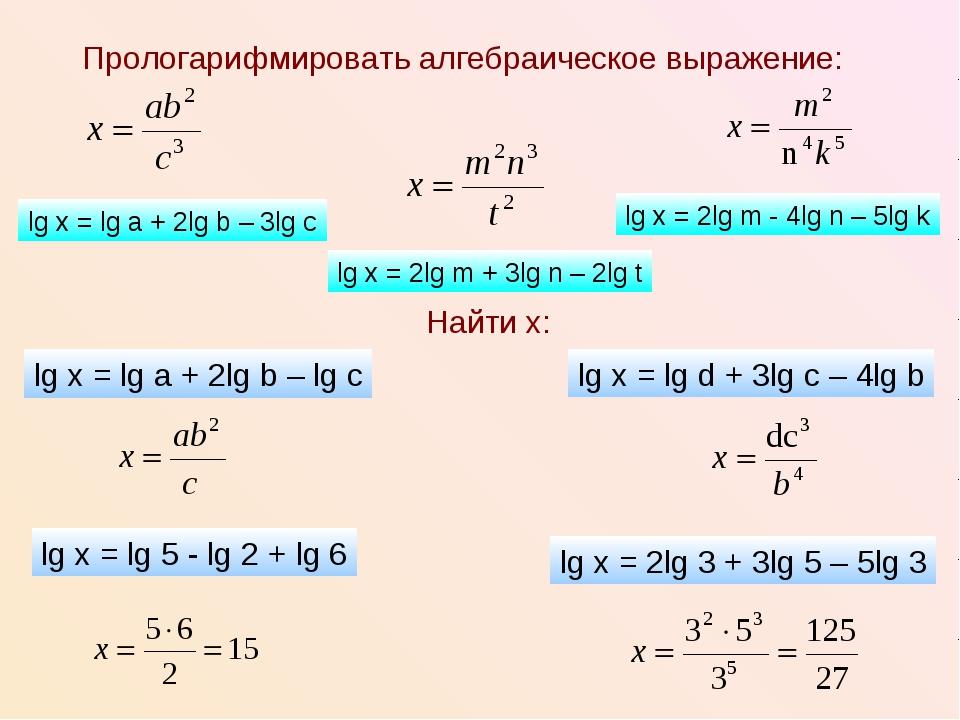 Найти х: lg x = lg a + 2lg b – lg c lg x = lg d + 3lg c – 4lg b lg x = lg 5 -...