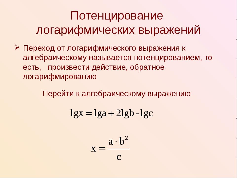 Потенцирование логарифмических выражений Переход от логарифмического выражени...