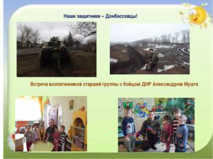 Наши защитники – Донбассовцы! Встреча воспитанников старшей группы с бойцом Д