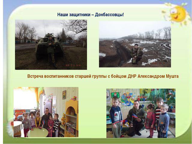 Наши защитники – Донбассовцы! Встреча воспитанников старшей группы с бойцом Д...