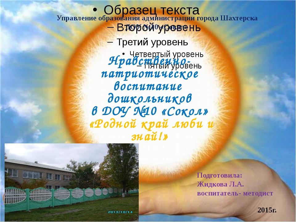 Нравственно-патриотическое воспитание дошкольников в ДОУ №10 «Сокол» «Родной...