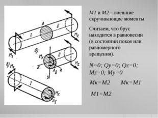 M1 и М2 – внешние скручивающие моменты Считаем, что брус находится в равновес