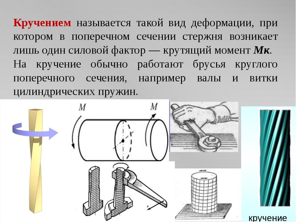 Кручением называется такой вид деформации, при котором в поперечном сечении с...