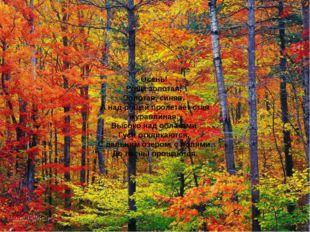 Осень! Роща золотая, Золотая, синяя. А над рощей пролетает стая журавлиная. В
