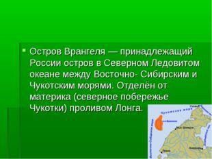 Остров Врангеля — принадлежащий России остров в Северном Ледовитом океане меж