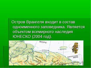 Остров Врангеля входит в состав одноименного заповедника. Является объектом