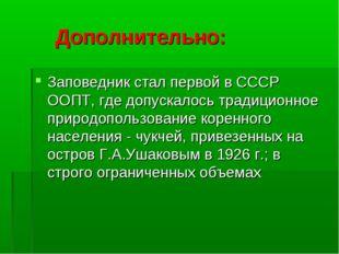 Дополнительно: Заповедник стал первой в СССР ООПТ, где допускалось традицион