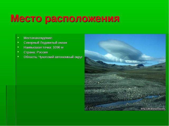 Место расположения Местонахождение: Северный Ледовитый океан Наивысшая точка:...