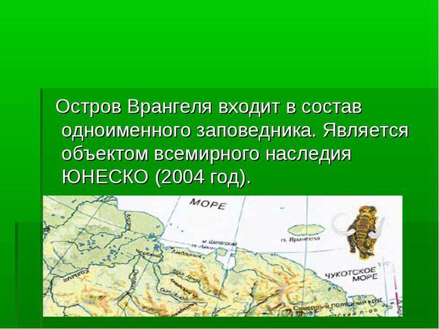 Остров Врангеля входит в состав одноименного заповедника. Является объектом...