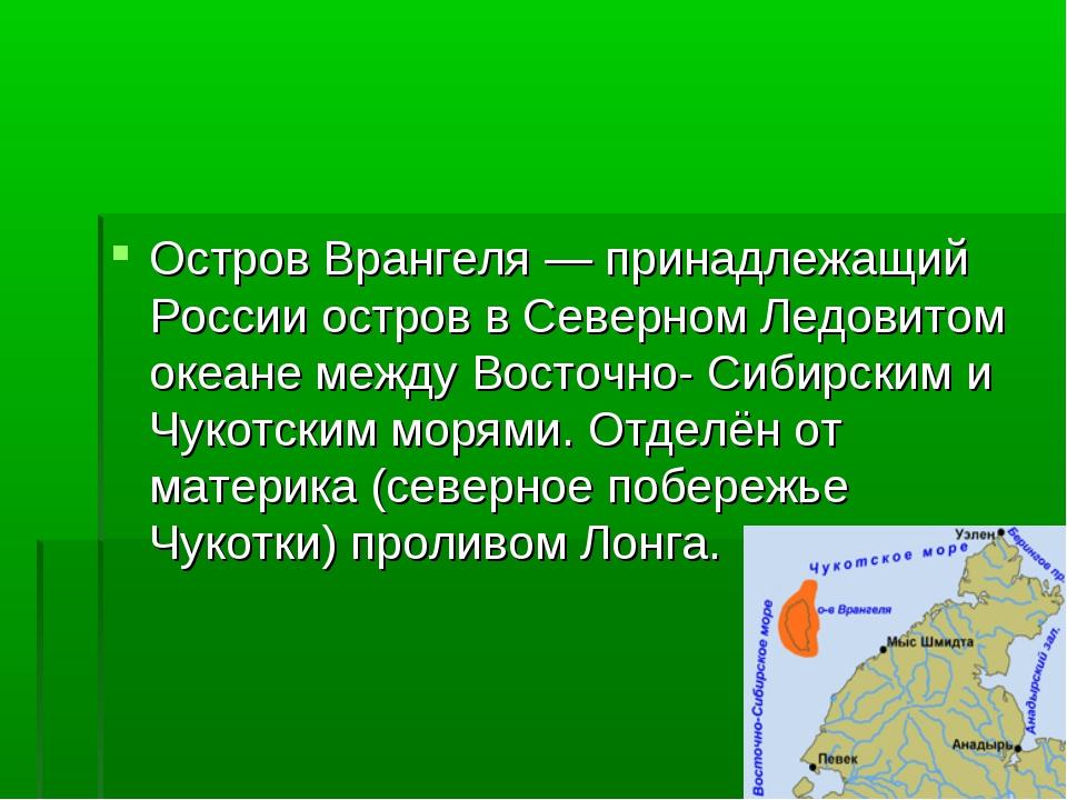 Остров Врангеля — принадлежащий России остров в Северном Ледовитом океане меж...