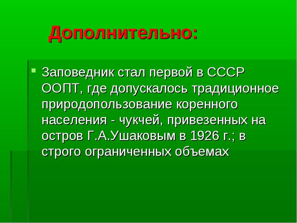 Дополнительно: Заповедник стал первой в СССР ООПТ, где допускалось традицион...
