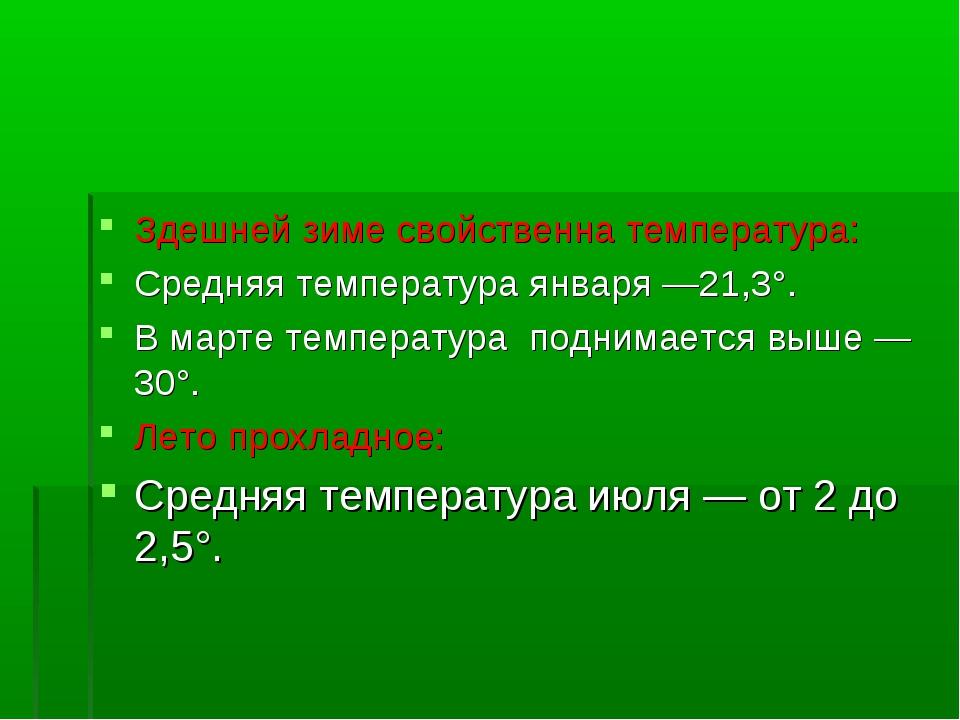 Здешней зиме свойственна температура: Средняя температура января —21,3°. В ма...