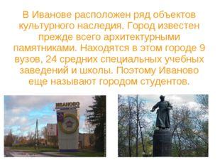 В Иванове расположен ряд объектов культурного наследия. Город известен прежде