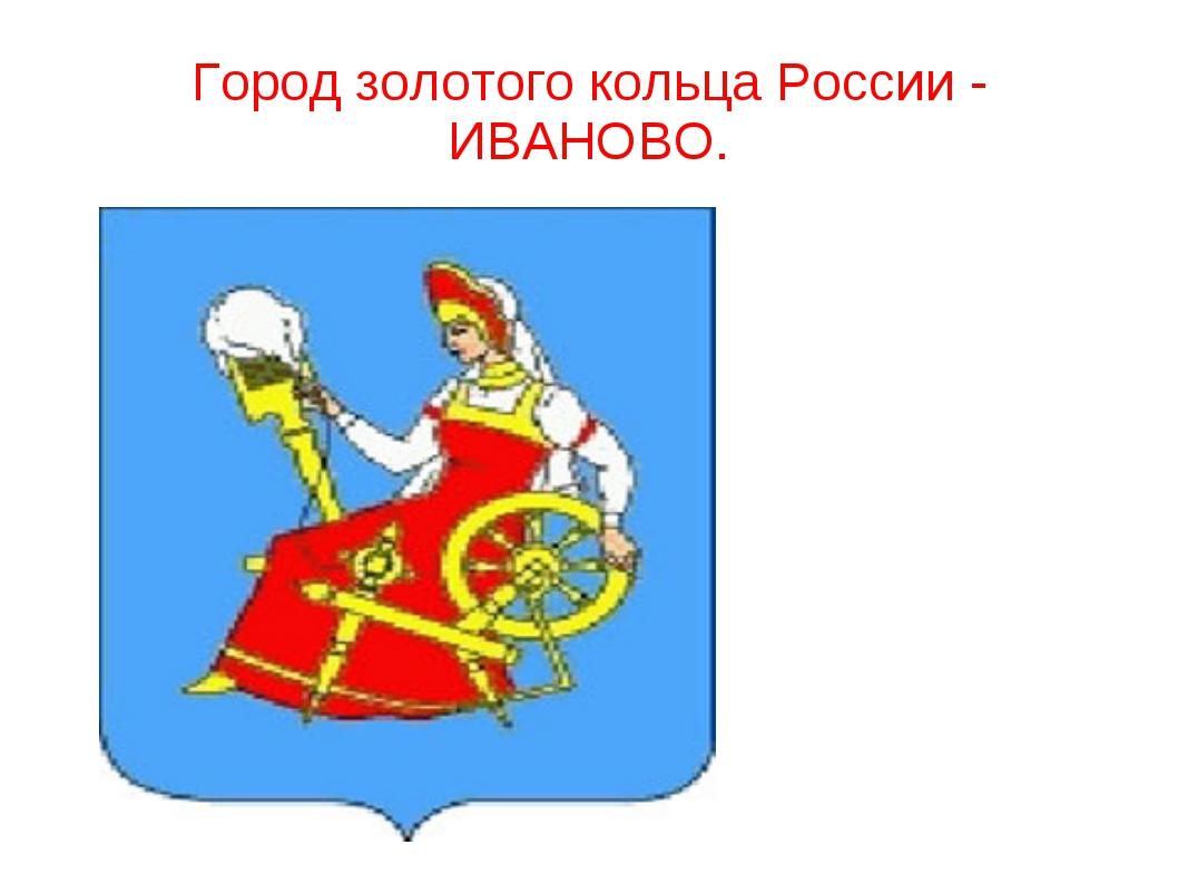 Город золотого кольца России - ИВАНОВО.