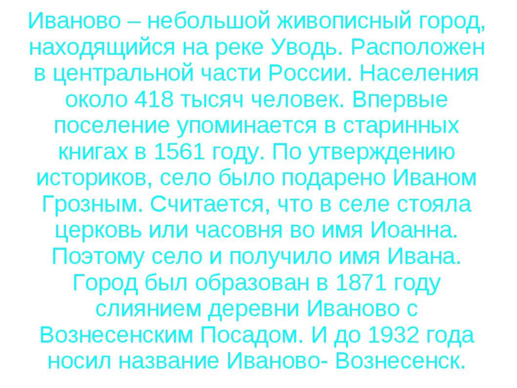 Иваново – небольшой живописный город, находящийся на реке Уводь. Расположен в...