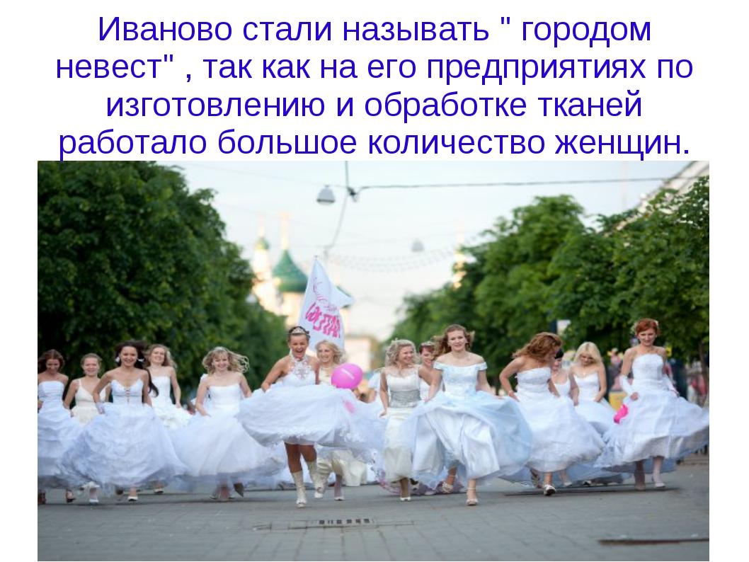 """Иваново стали называть """" городом невест"""" , так как на его предприятиях по изг..."""
