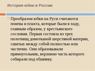 История юбки в России Прообразом юбки на Руси считаются понева и плахта, кото