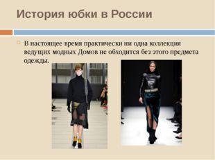 История юбки в России В настоящее время практически ни одна коллекция ведущих