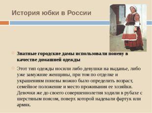 История юбки в России Знатные городские дамы использовали поневу в качестве д