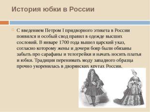 История юбки в России С введением Петром I придворного этикета в России появи