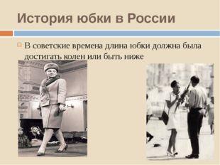 История юбки в России В советские времена длина юбки должна была достигать ко