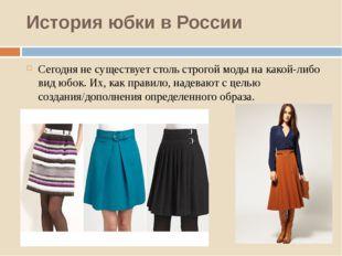 История юбки в России Сегодня не существует столь строгой моды на какой-либо