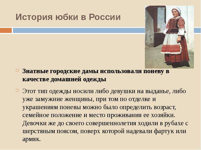 История юбки в России Знатные городские дамы использовали поневу в качестве д...