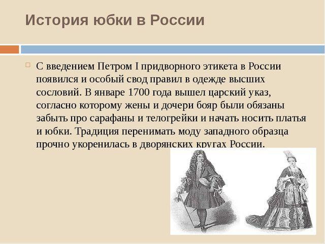 История юбки в России С введением Петром I придворного этикета в России появи...