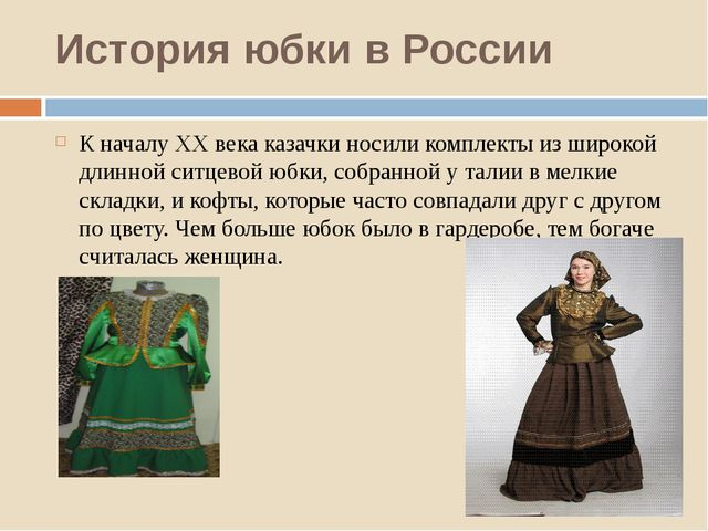 История юбки в России К началу XX века казачки носили комплекты из широкой дл...