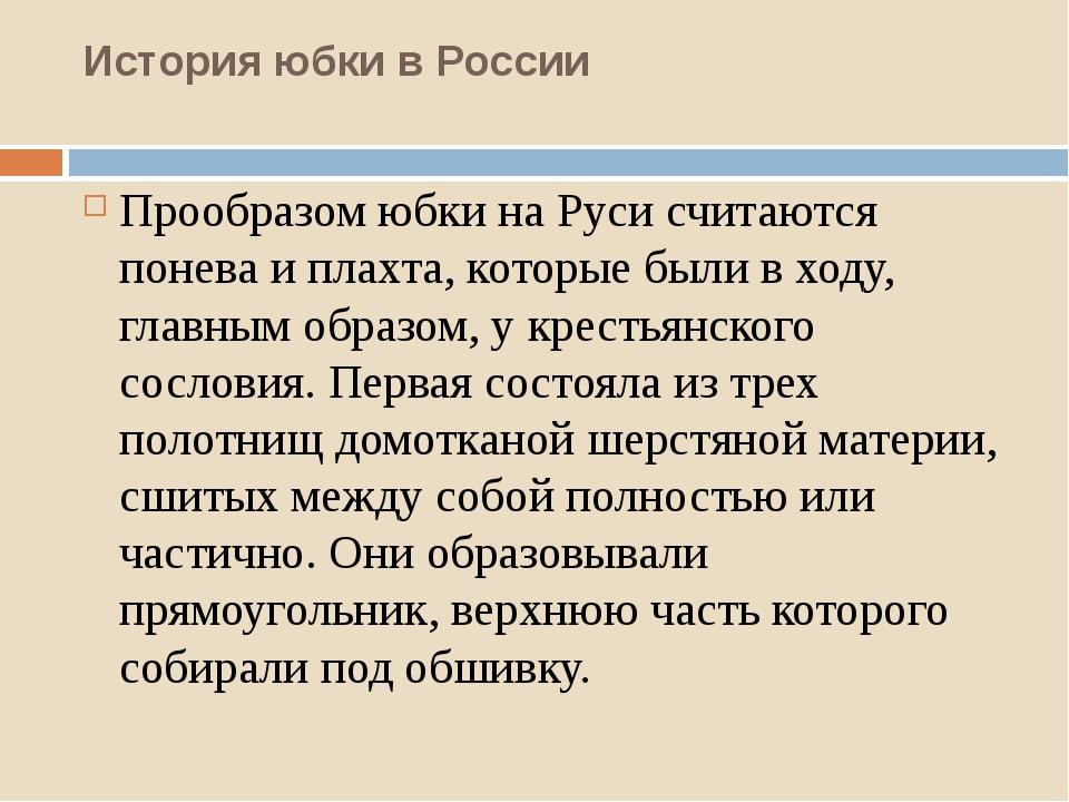 История юбки в России Прообразом юбки на Руси считаются понева и плахта, кото...