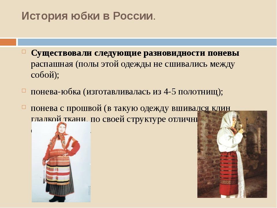 История юбки в России. Существовали следующие разновидности поневы распашная...