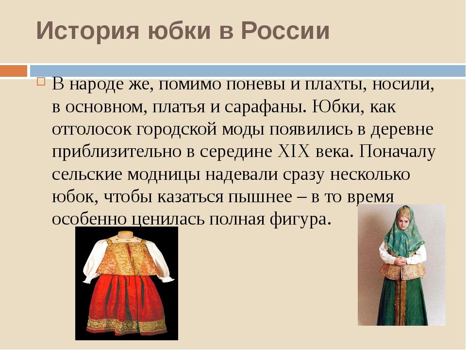 История юбки в России В народе же, помимо поневы и плахты, носили, в основном...