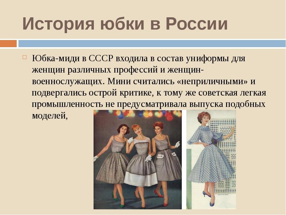 История юбки в России Юбка-миди в СССР входила в состав униформы для женщин р...